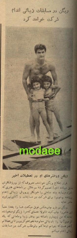 عکسی زیبا از ویگن عزیز و آیلین و ژاکلین.